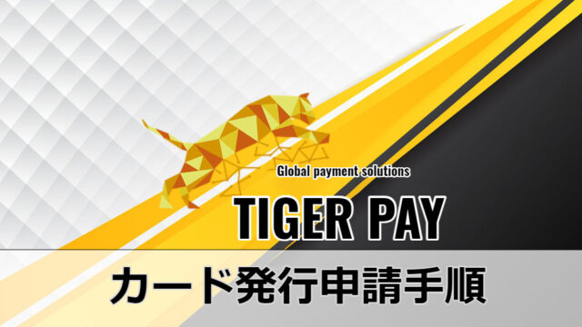 タイガーペイ カード発行申請