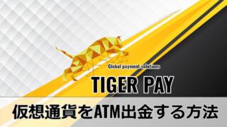 TIGER PAY ATM出金する方法