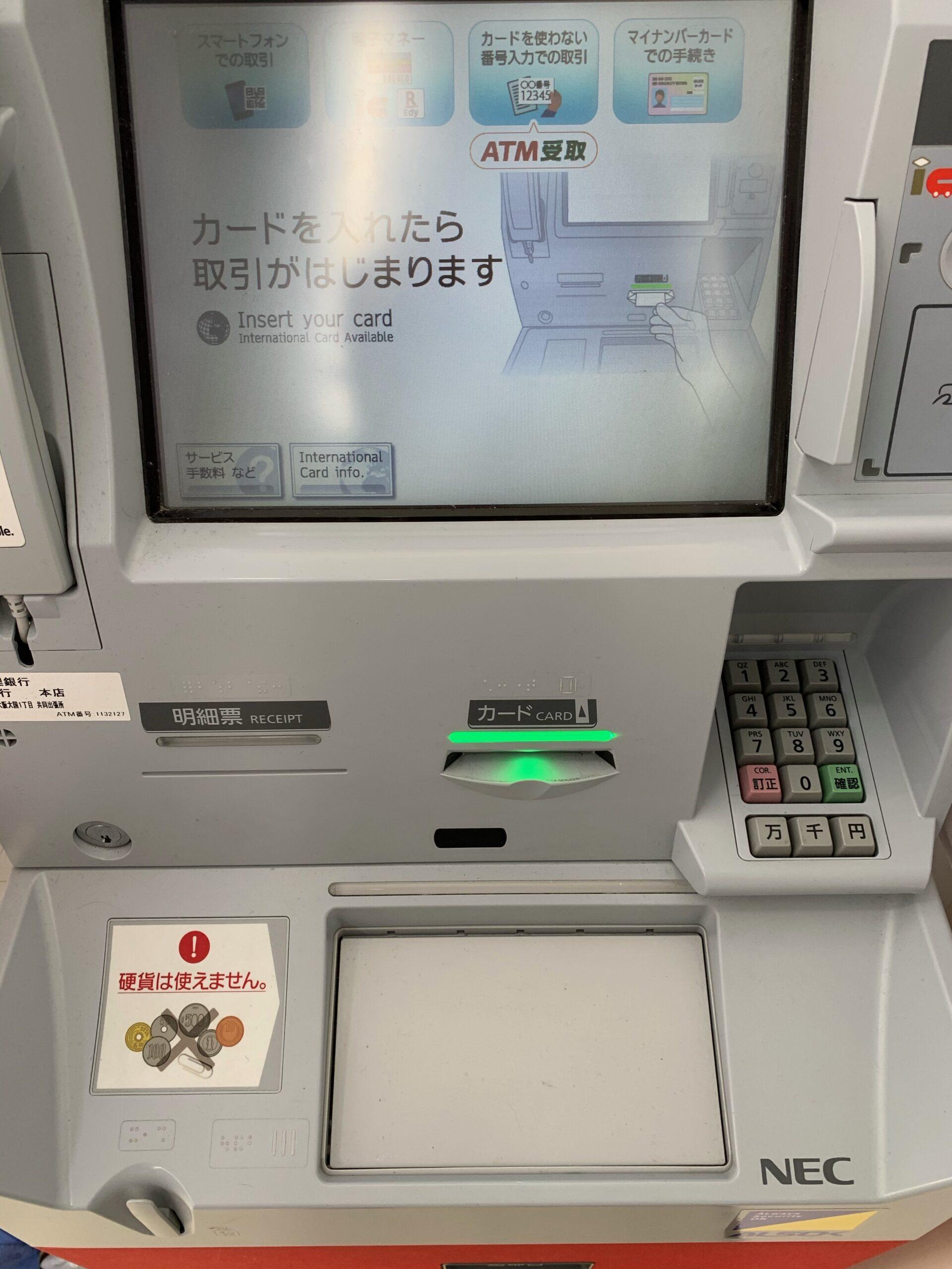 TIGER PAY ATM出金 12