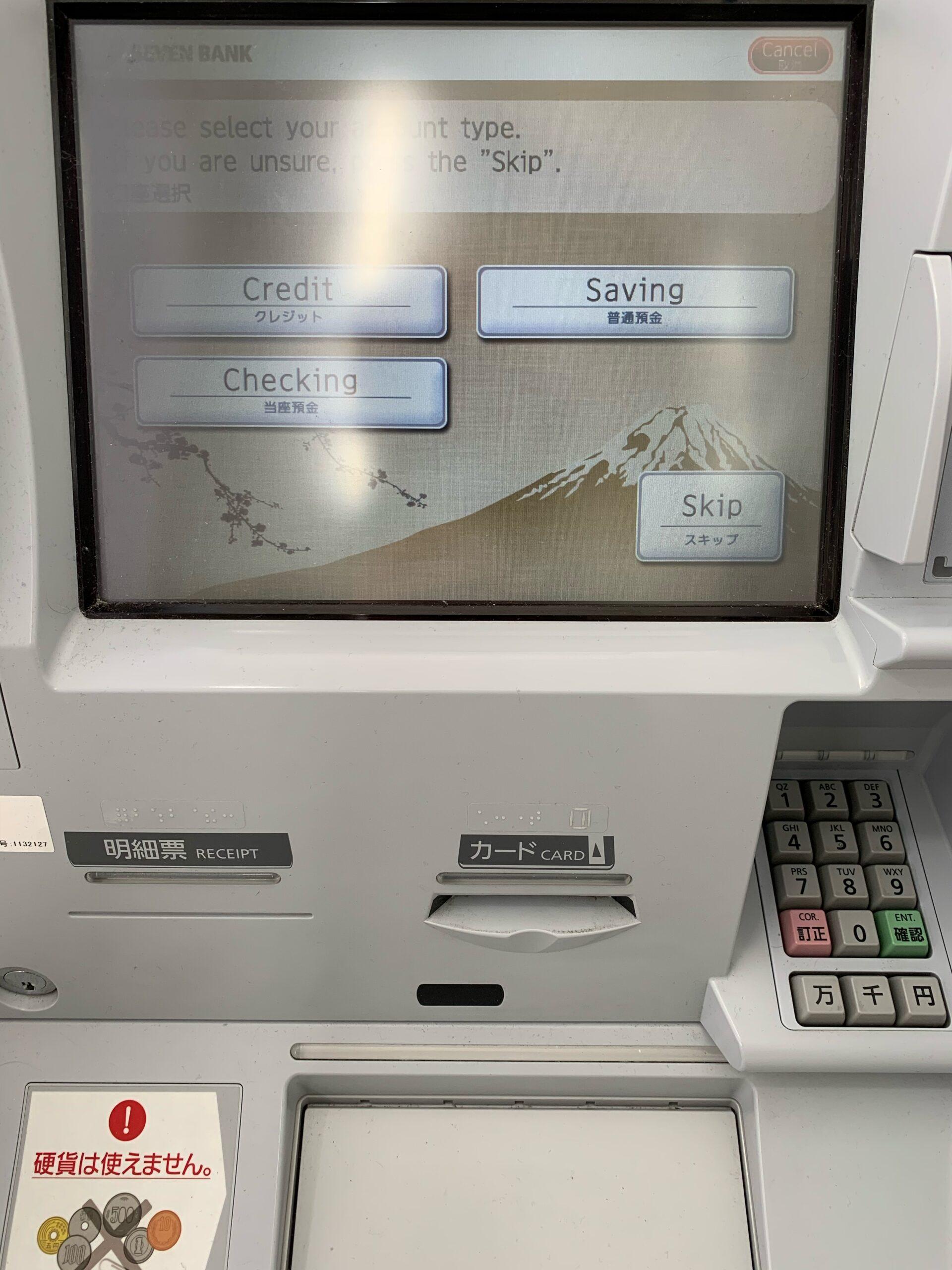 TIGER PAY ATM出金8