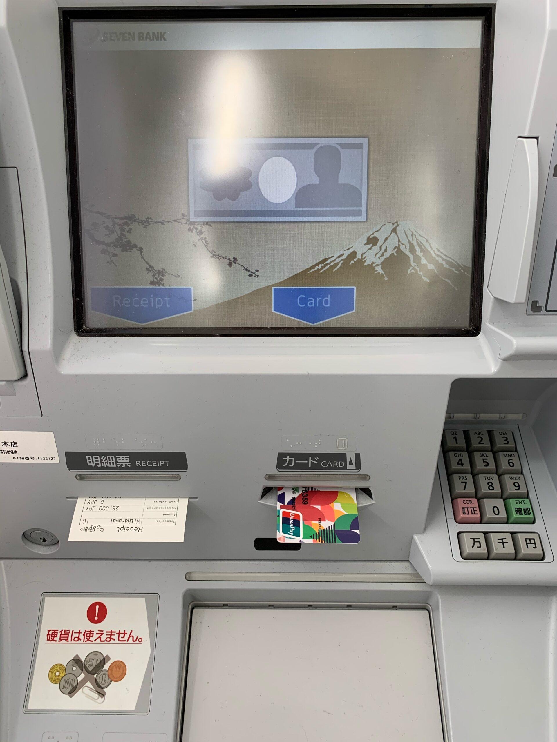 TIGER PAY ATM出金3