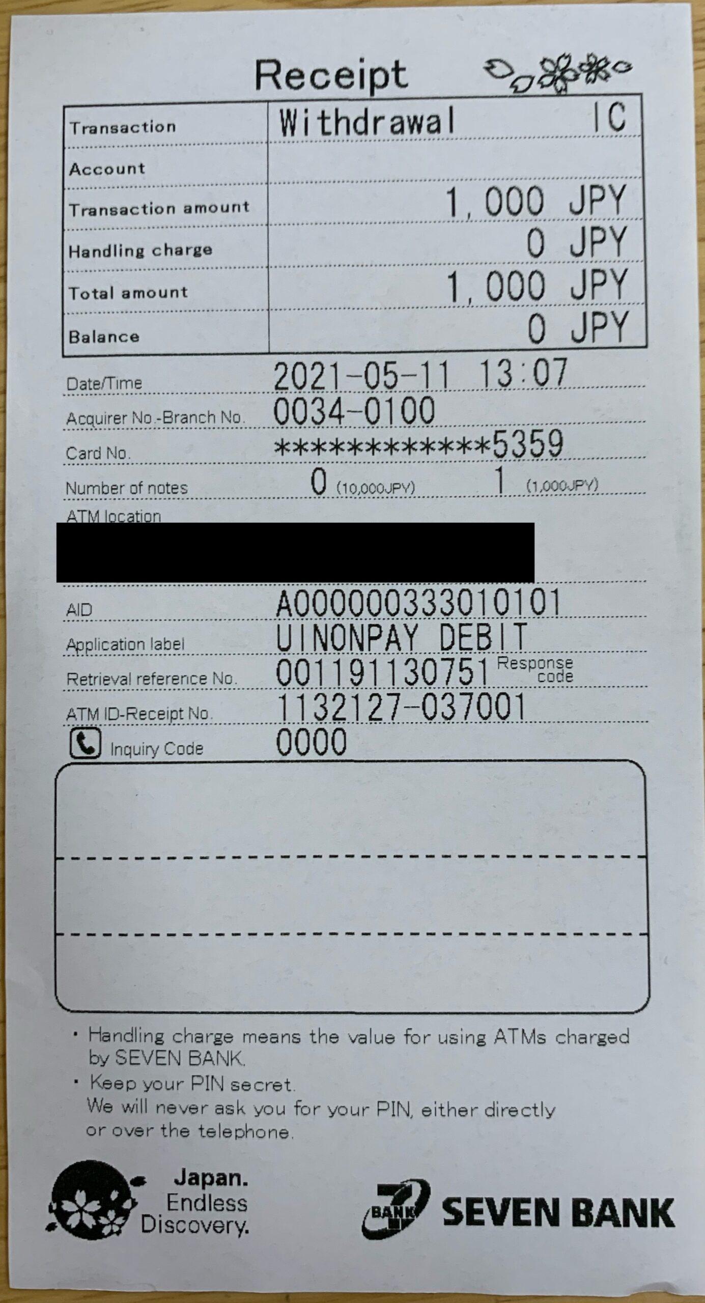 TIGER PAY ATM出金