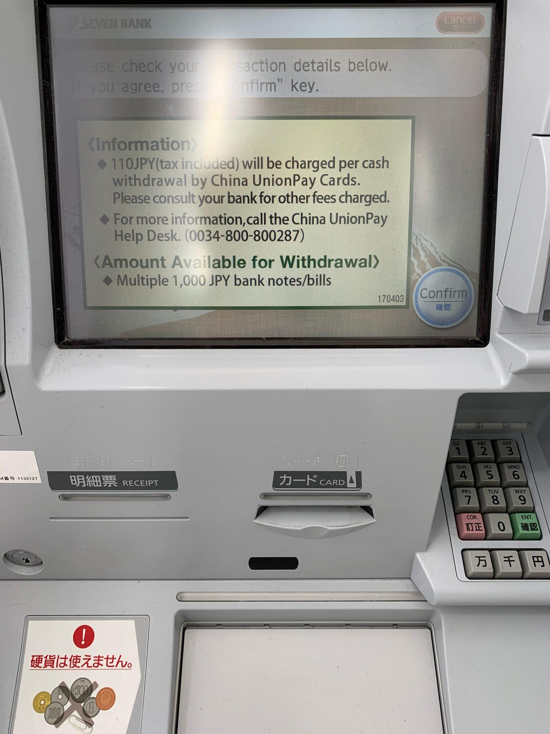 TIGER PAY ATM出金9