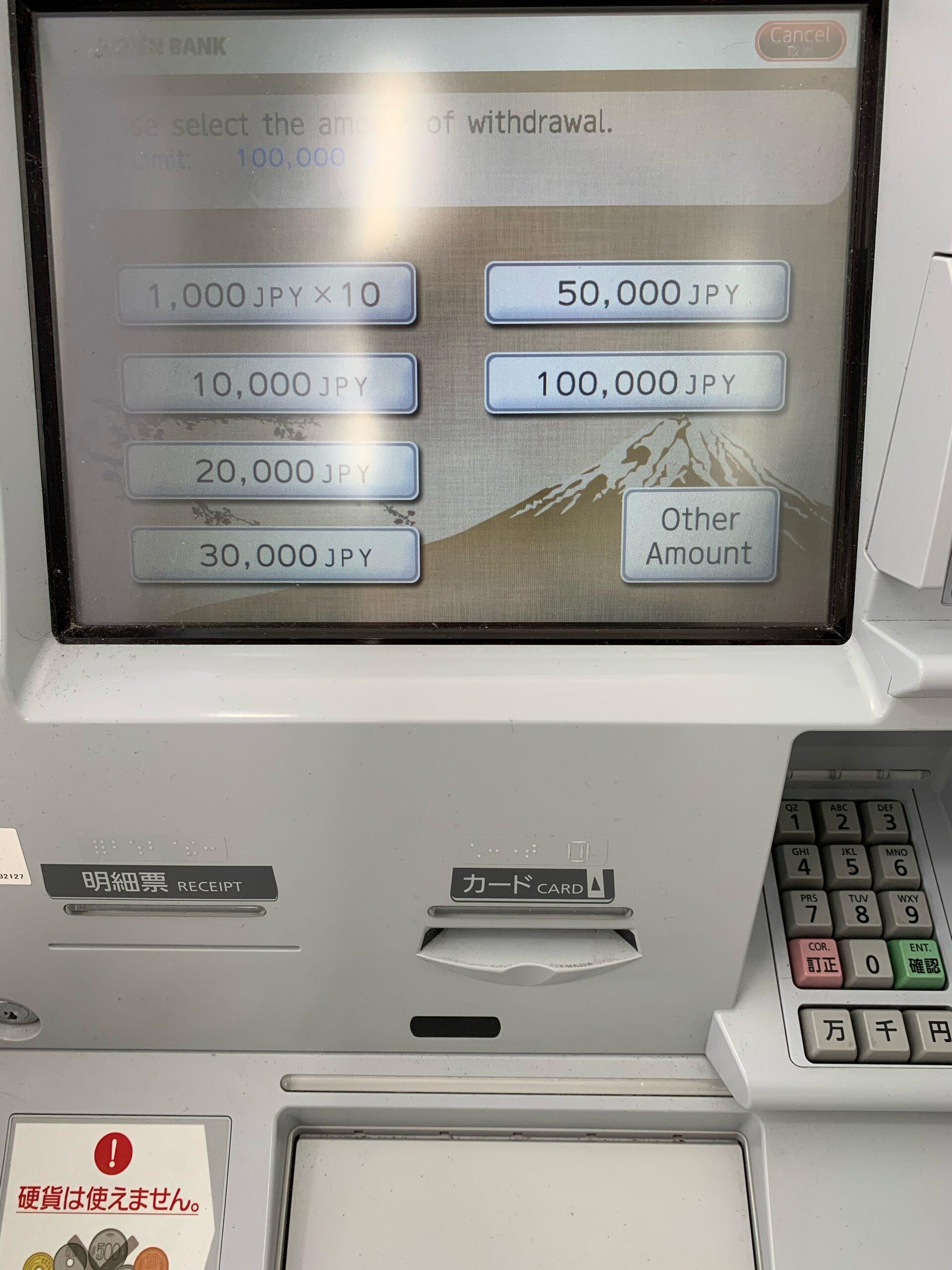 TIGER PAY ATM出金6