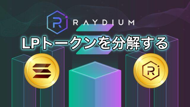 RAYDIUMでLPトークンを分解する