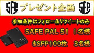 safepal プレゼント企画
