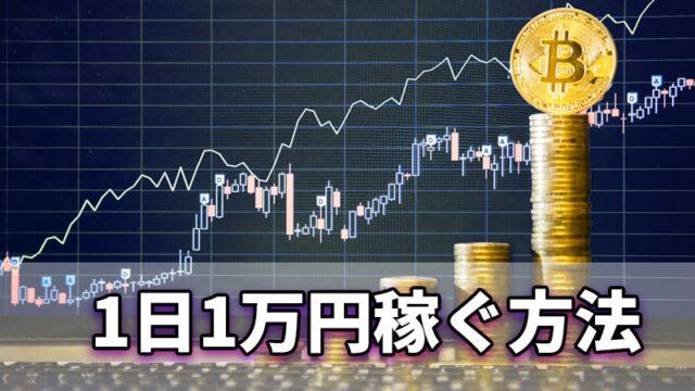 仮想通貨で1日1万円稼ぐ方法