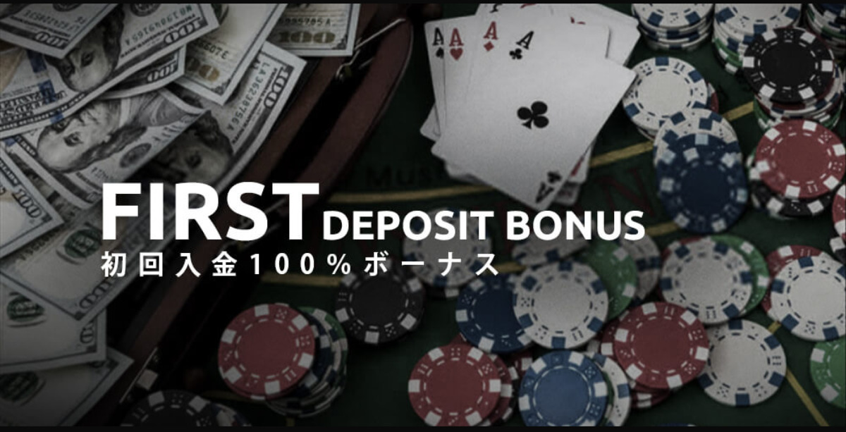 ワンダーカジノ 初回入金ボーナス1