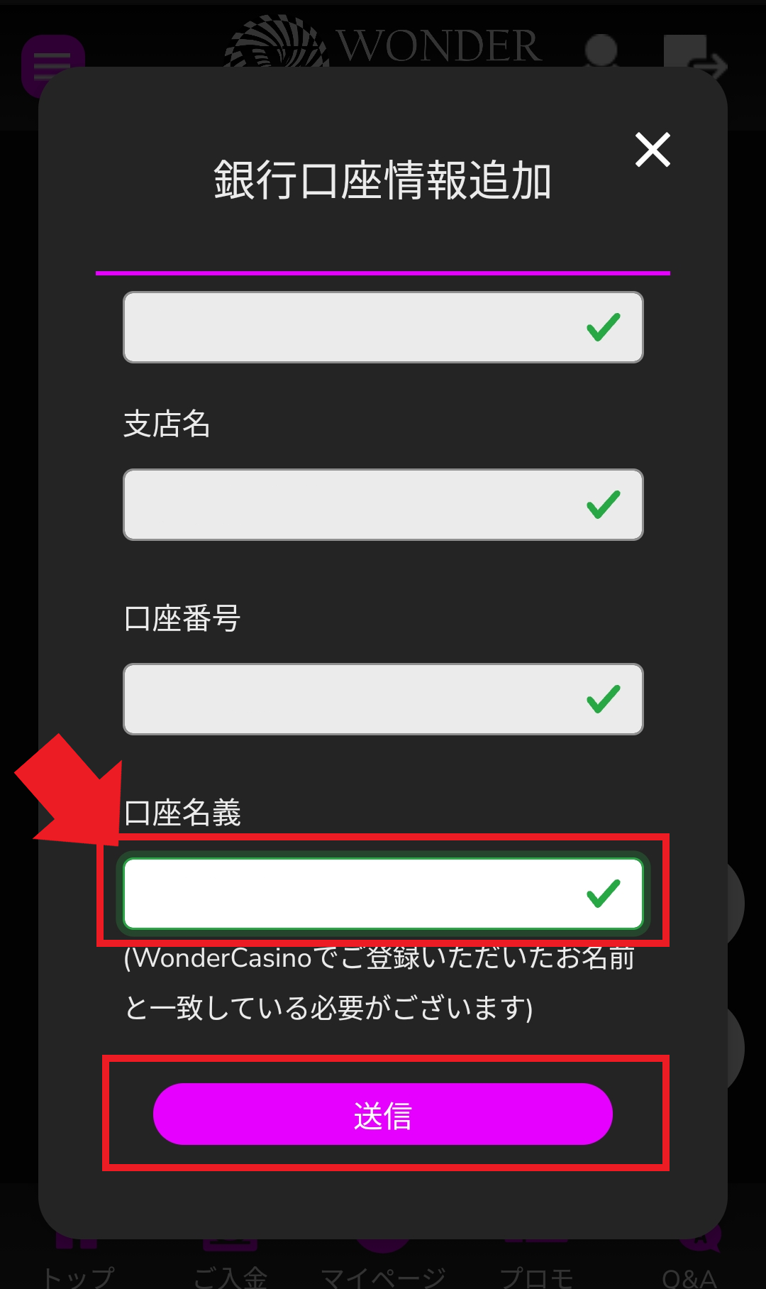 ワンダーカジノの登録方法29