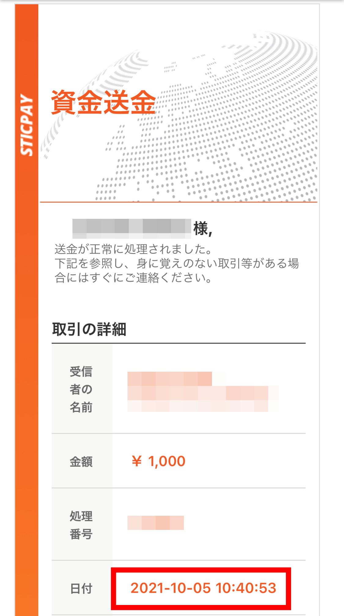 STICPAY入金-9