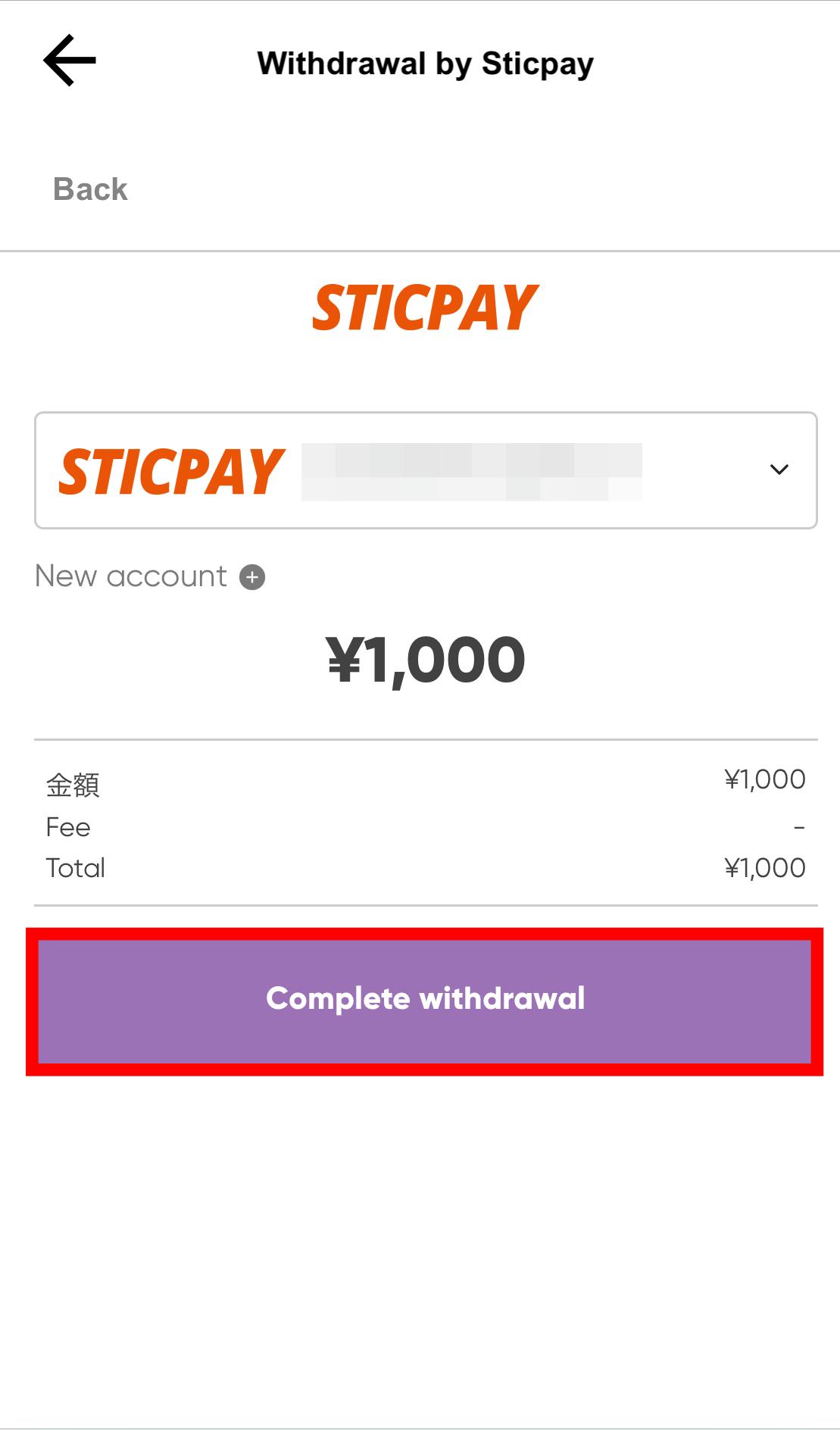 STICPAY出金-2