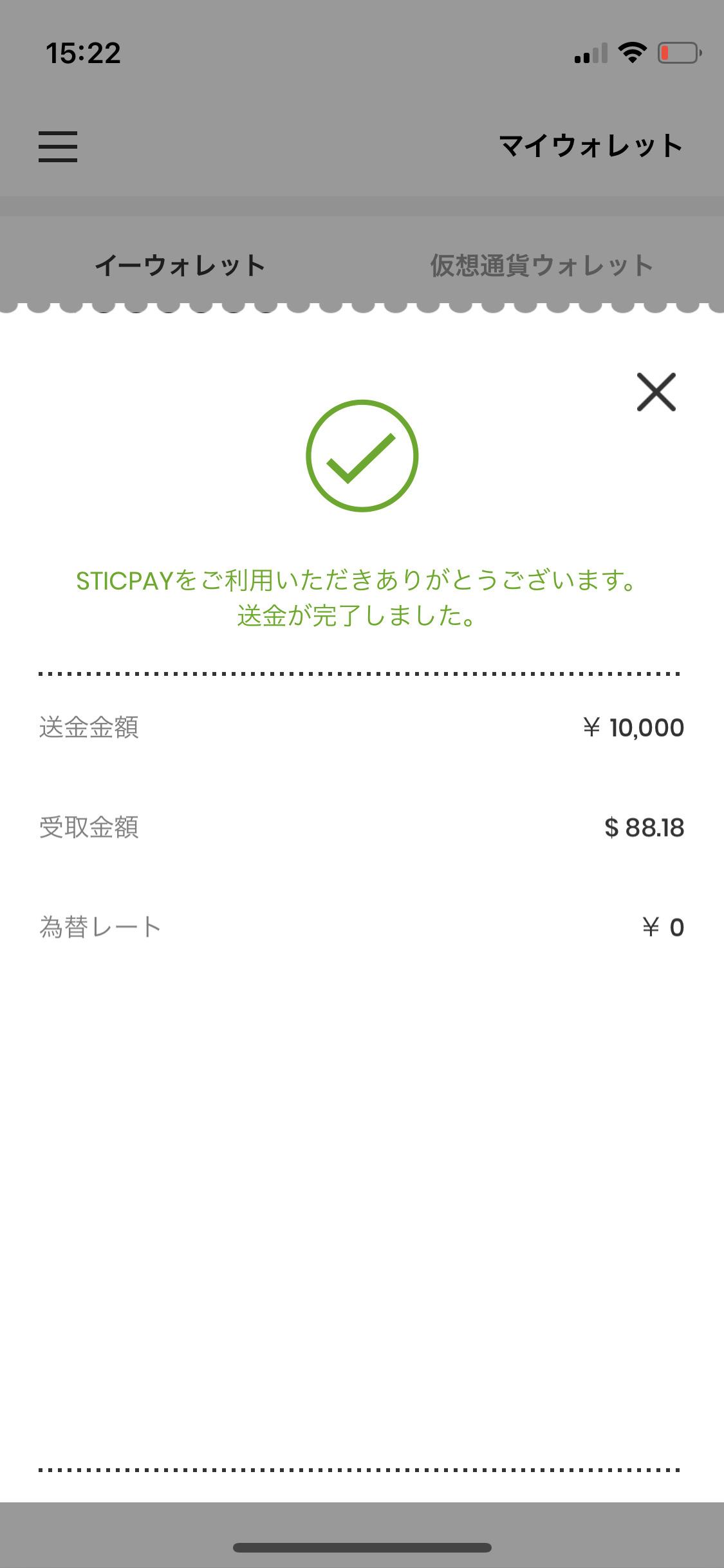 STICPAY両替-6