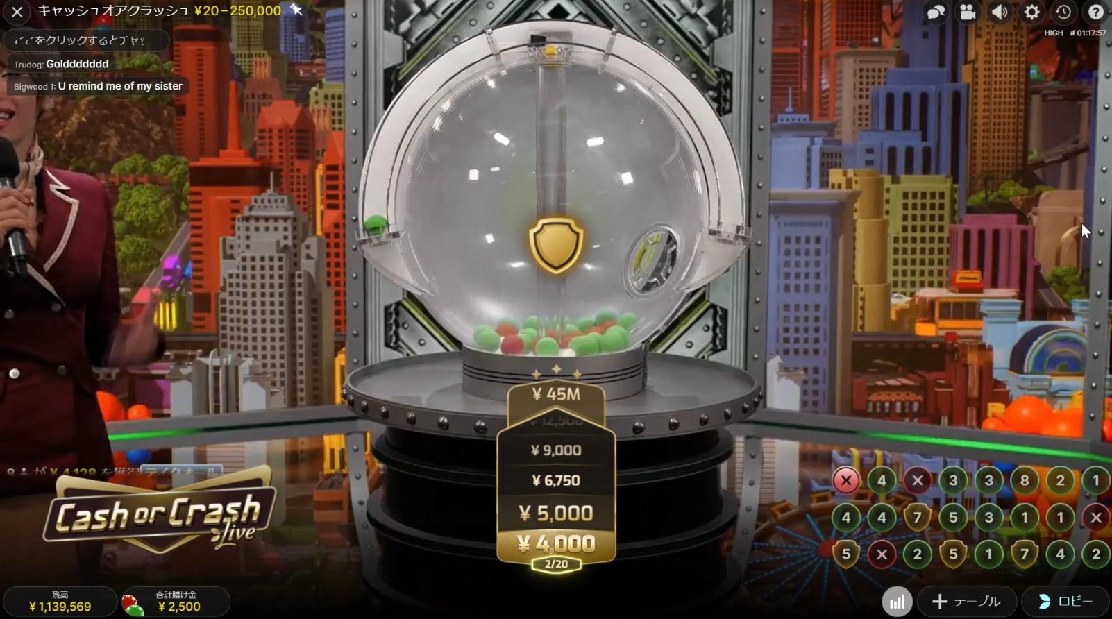 cash or crash ゲームの流れ6