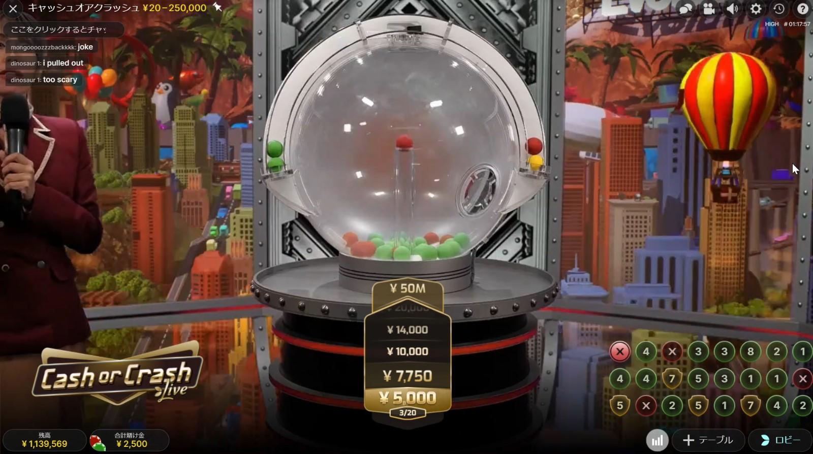 cash or crash ゲームの流れ11