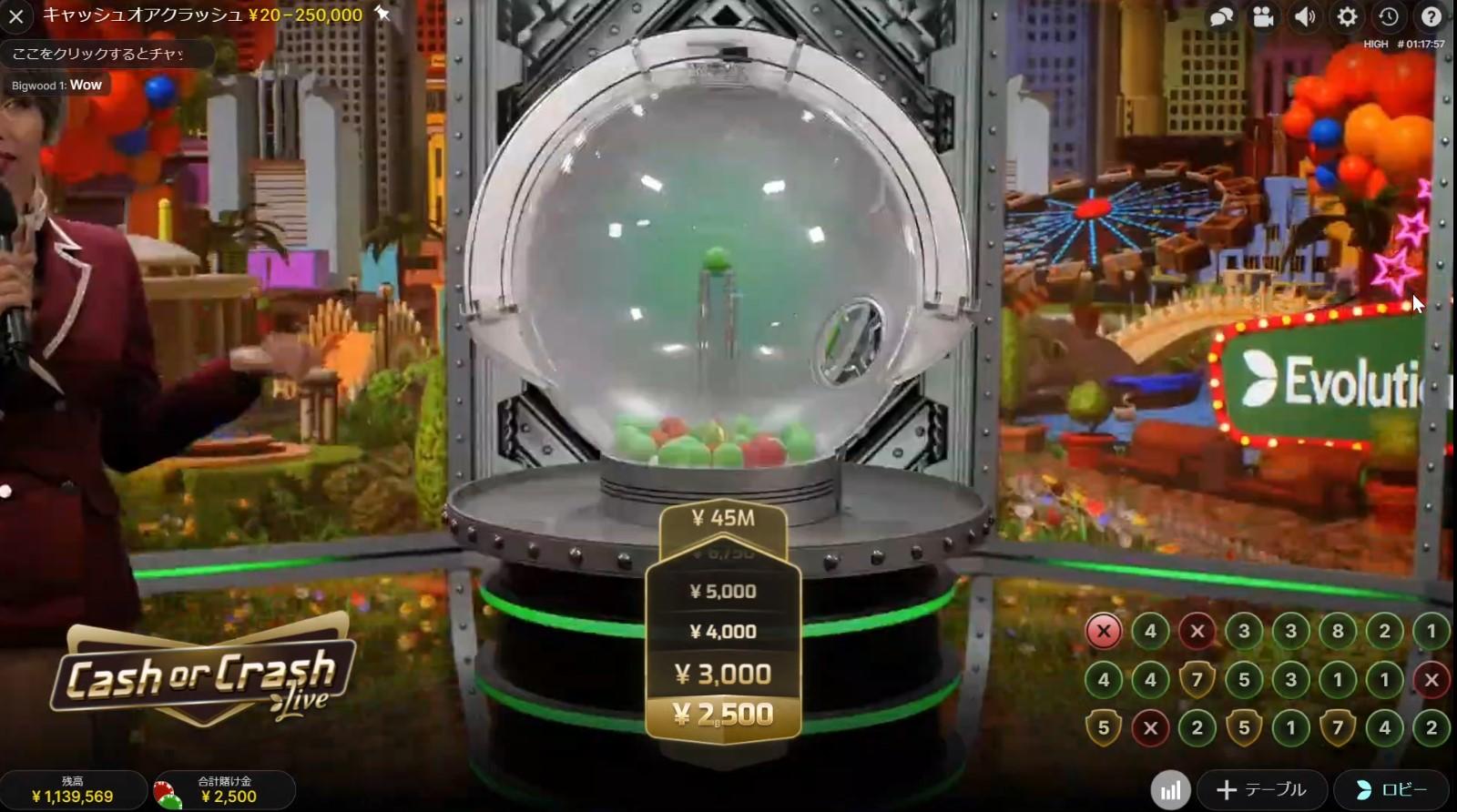 cash or crash ゲームの流れ4